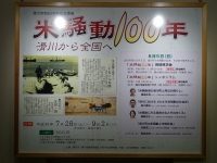 米騒動100年