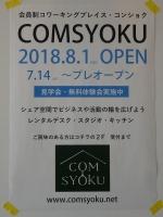 COMSYOKU