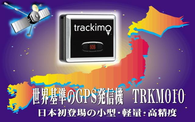 GPS発信機 TRKM010の購入 販売中