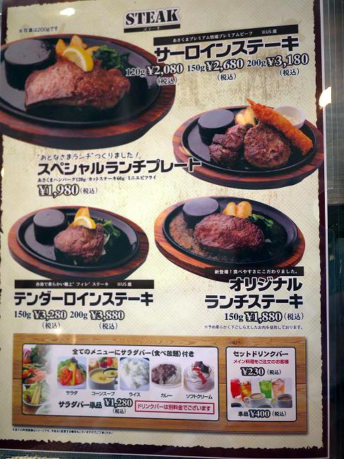 ステーキのあさくま