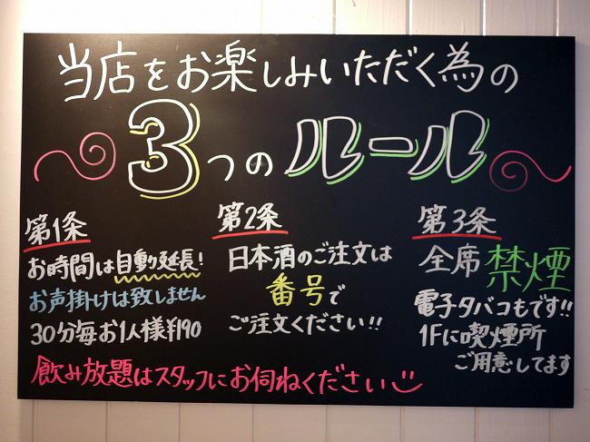 日本酒原価バル 醸