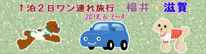 福井滋賀旅行 ヘッドタイトル
