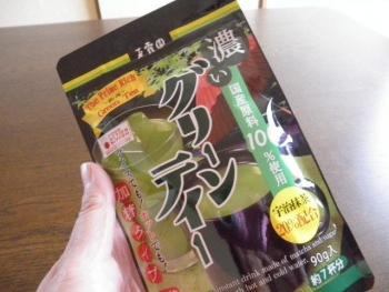 濃い抹茶味がおいしい『濃いグリーンティー』20180530