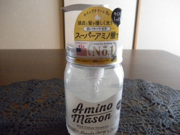 アミノメイソン モイスト ホイップクリーム シャンプー/トリ ートメント2