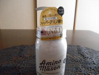 アミノメイソン モイスト ホイップクリーム シャンプー/トリ ートメント3