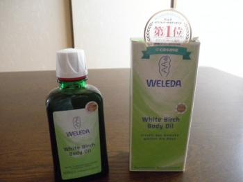 ヴェレダ ホワイトバーチボディオイル1