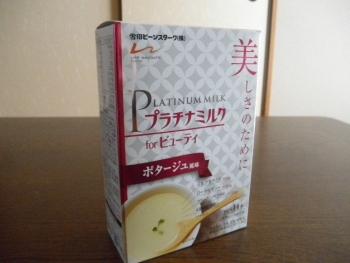 プラチナミルクforビューティ1