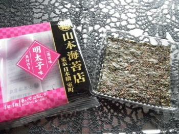 一藻百味2