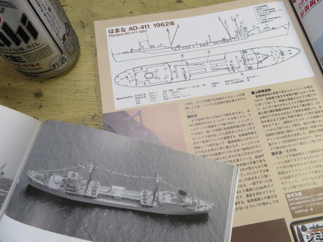 給油艦 はまな AO-411 の1