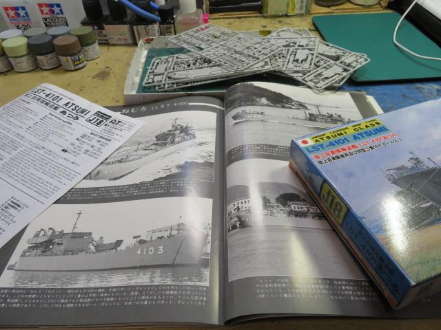 輸送艦 あつみ型 の1