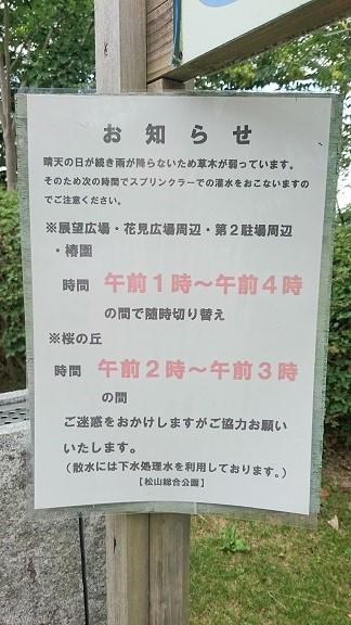松山総合公園⑬《猫のフンに困っています》の貼り紙の代わりにスプリンクラーの時間の貼り紙がされていました。