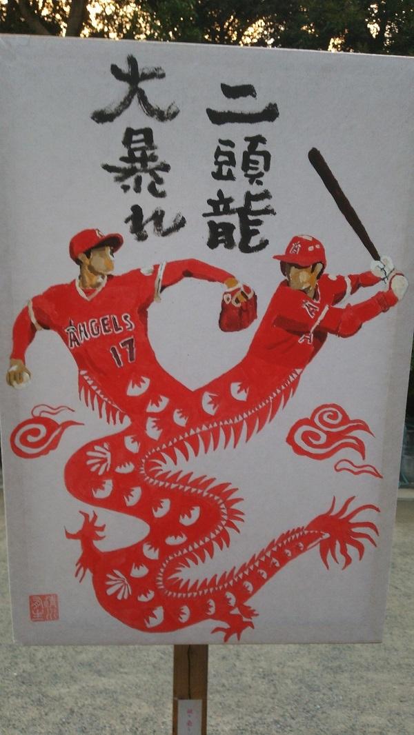 大谷君(ぼんぼり)