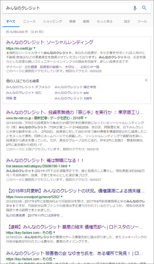 みんなのクレジット_検索結果