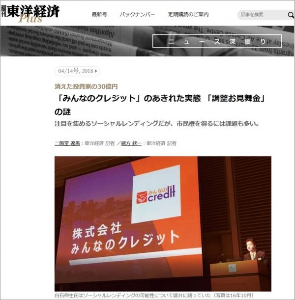 01_みんなのクレジット事件_東洋経済