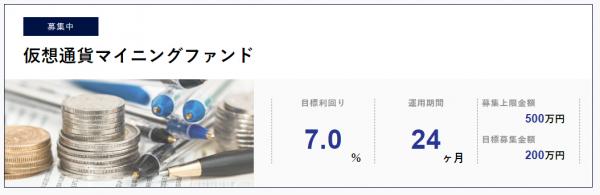 仮想通貨マイニングファンド(目標利回り70%運用期間24ヶ月