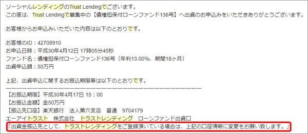 04_トラストレンディング50万円投資