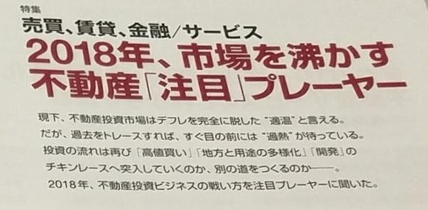 01_オーナーズブック月刊プロマティマネジメント