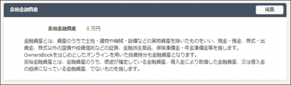 03_オーナーズブックエクイティ型申込み
