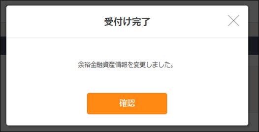 05_オーナーズブックエクイティ型申込み