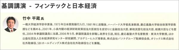 クラウドクレジットお金の育てかたカレッジSPECIALパンフレット_竹中平蔵氏基調講演