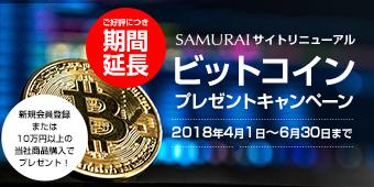 SAMURAIビットコインキャンペーン延長