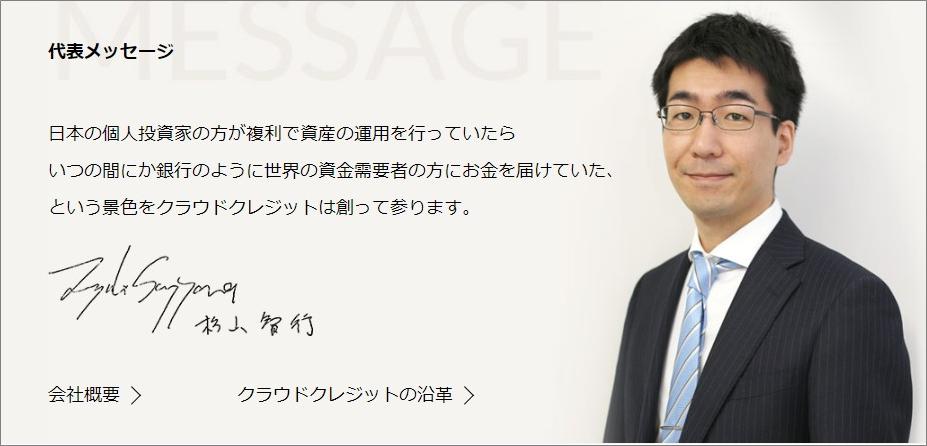 06_クラウドクレジット杉山智行社長