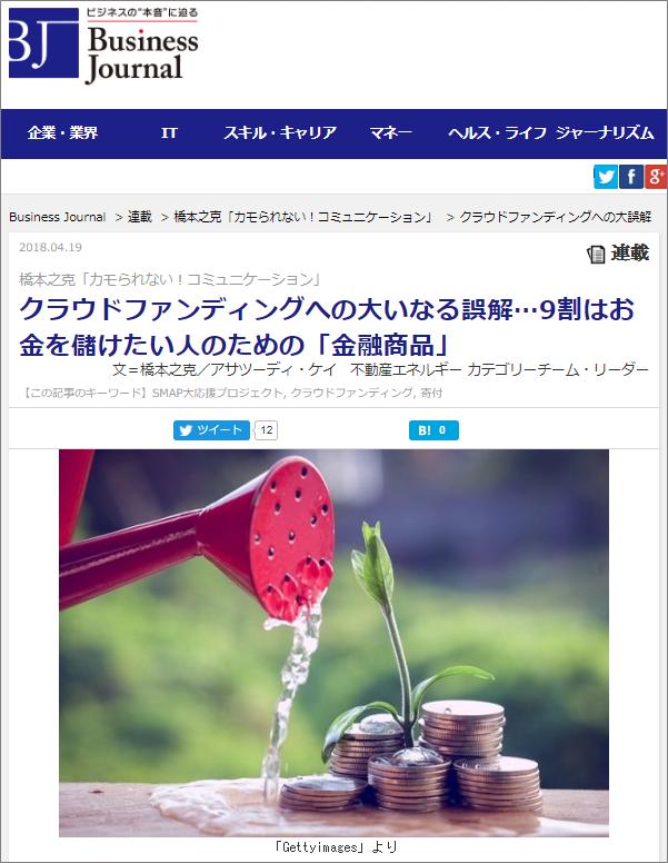ソーシャルレンディング_ビジネスジャーナル記事