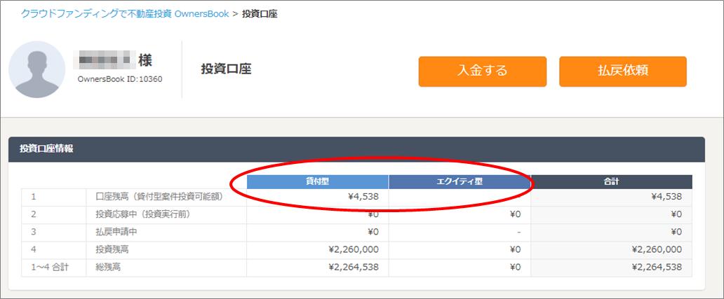 オーナーズブック資産管理画面