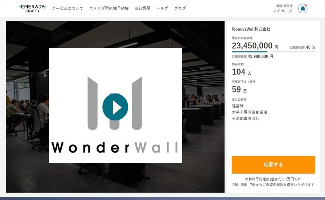 03_エメラダ・エクイティ_Wonder Wallへ35万円投資