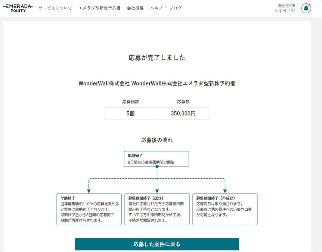 04_エメラダ・エクイティ_Wonder Wallへ35万円投資