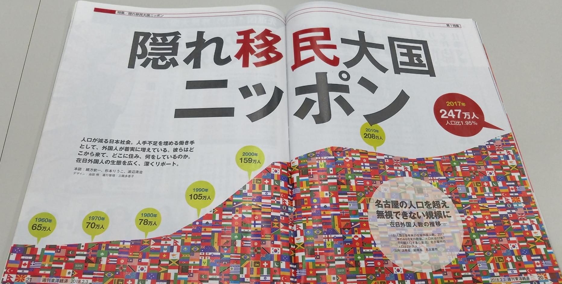 日本は隠れ移民大国