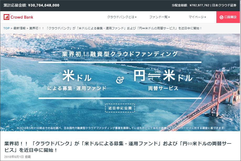 クラウドバンクドル円両替サービス開始