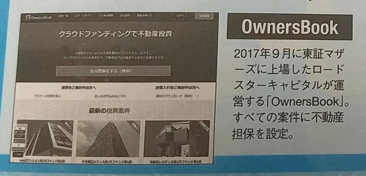 オーナーズブックがDIME2018年7月号で紹介2