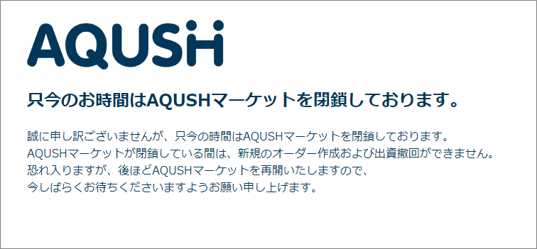 AQUSH匿名組合新規出資募集サービス出資不可