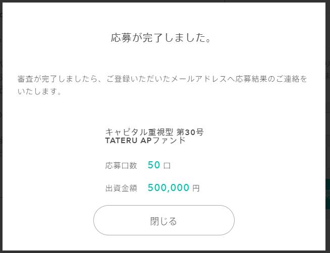 TATERU Fundingキャピタル重視型30号に50万円投資