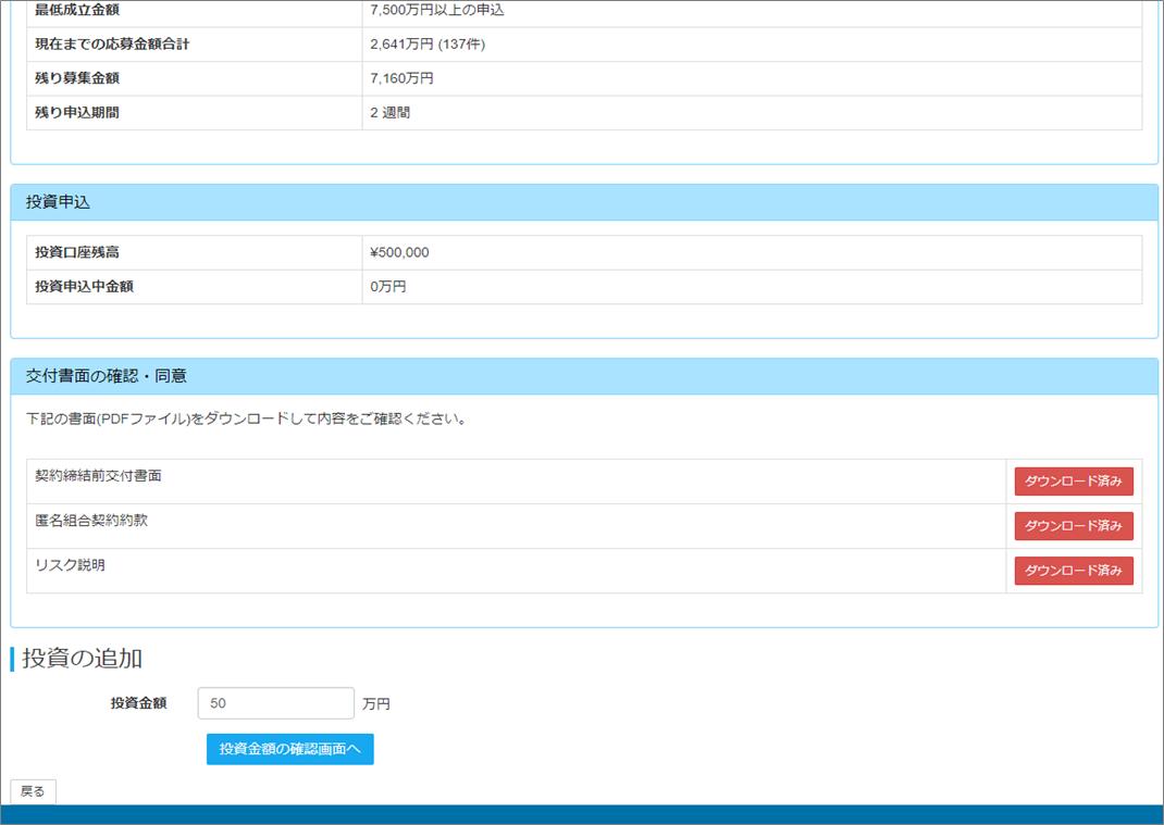 04_LENDEX不動産担保付きローンファンド23号申し込み過程