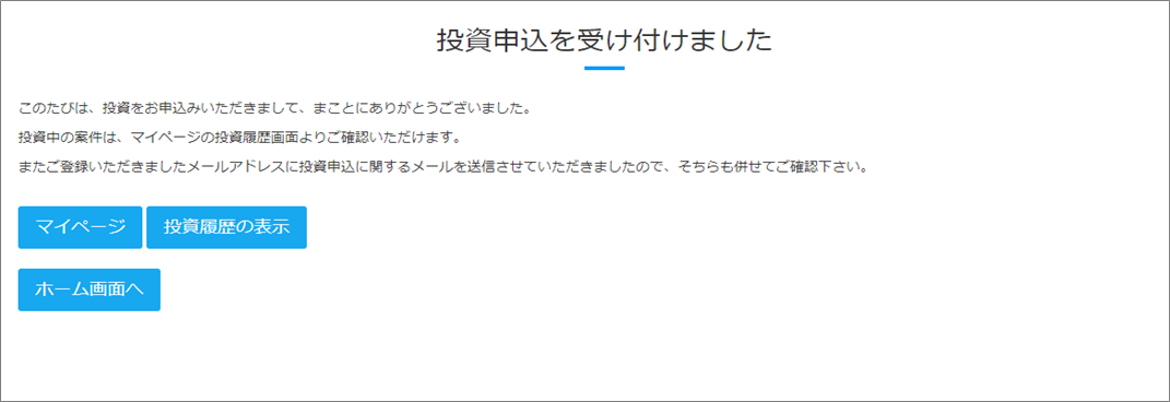 05_LENDEX不動産担保付きローンファンド23号申し込み完了