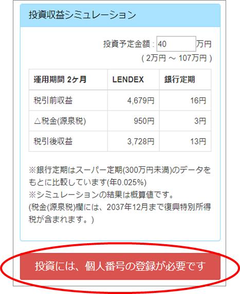 LENDEXではマイナンバー登録が必須