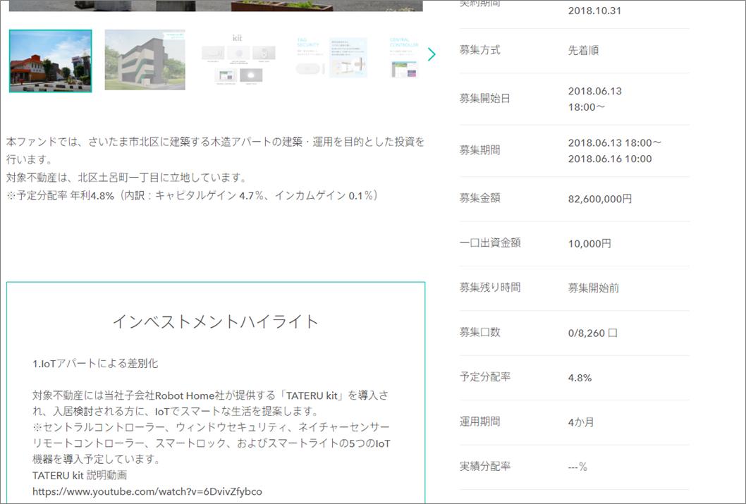 02_TATERU Fundingキャピタル重視型第30号ファンド