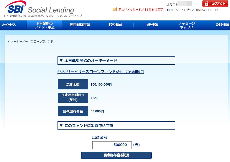 01_SBIソーシャルレンディングサービサーローンファンド投資