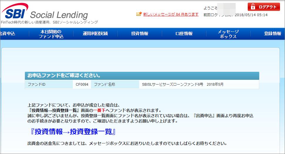 02_SBIソーシャルレンディングサービサーローンファンド投資