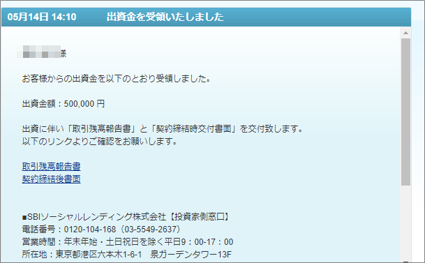 03_SBIソーシャルレンディングサービサーローンファンド投資