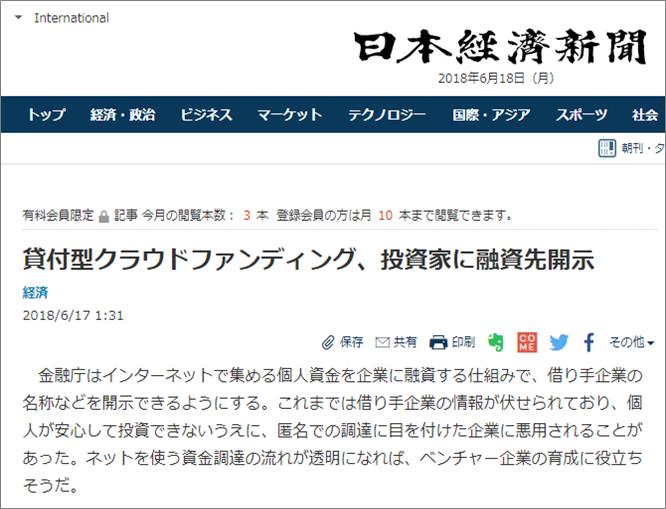 ソーシャルレンディング情報開示可能に_日経新聞