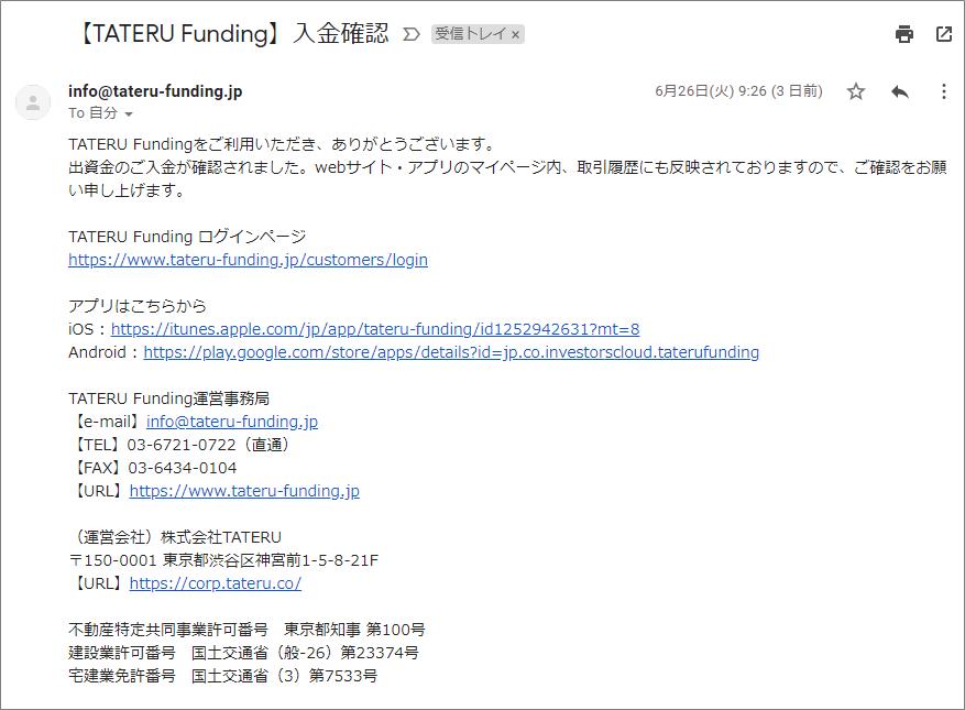 TATERU Funding入金確認