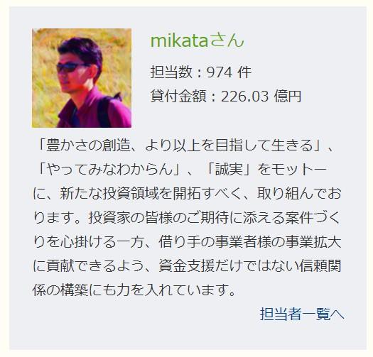mikataさん20180630