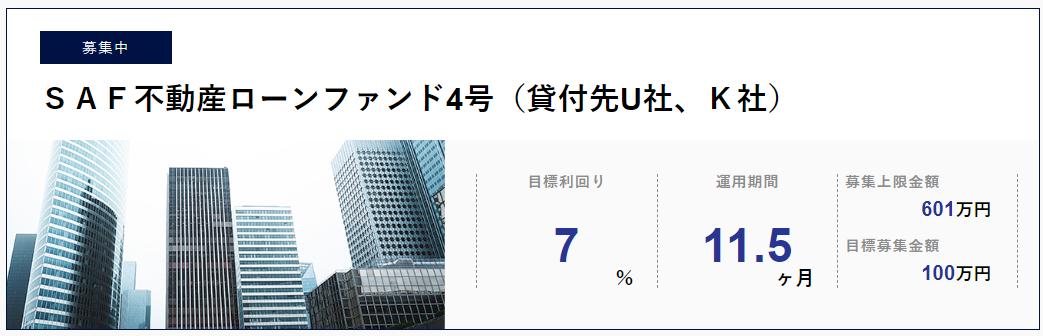 SAMURAI_SAF不動産ローンファンド4号