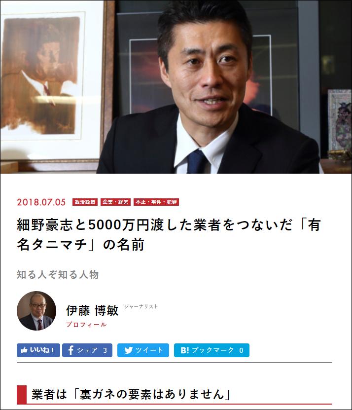 グリーンインフラレンディング_細野豪志_現代ビジネス報道