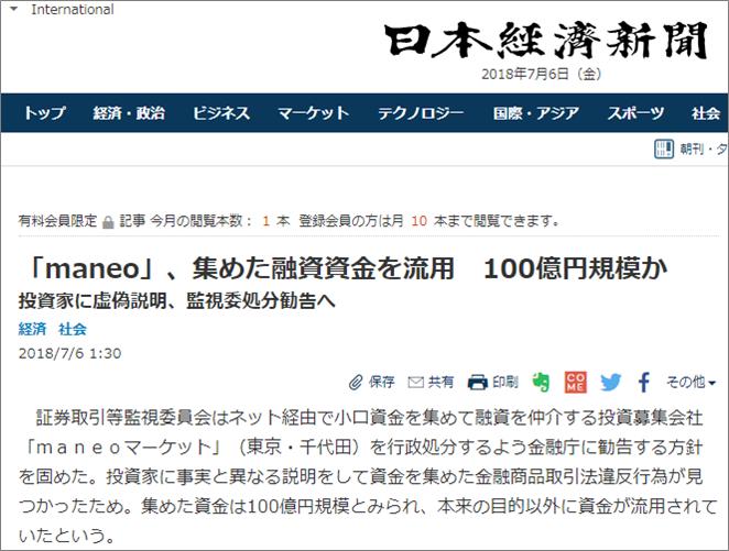 maneoマーケットへ行政処分勧告_日経新聞