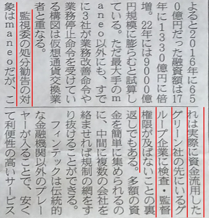 日経新聞二面記事20180707