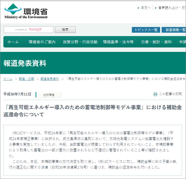 グリーンインフラレンディング_環境省がJCサービスに補助金返還命令
